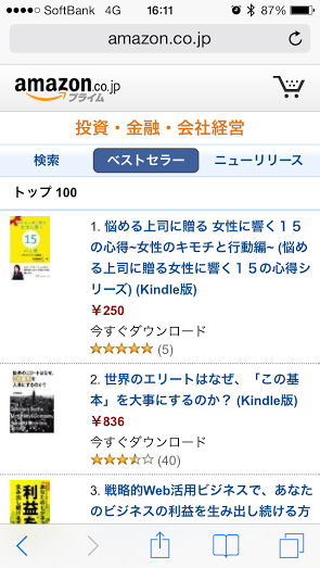 投資金融会社経営Kindle1位